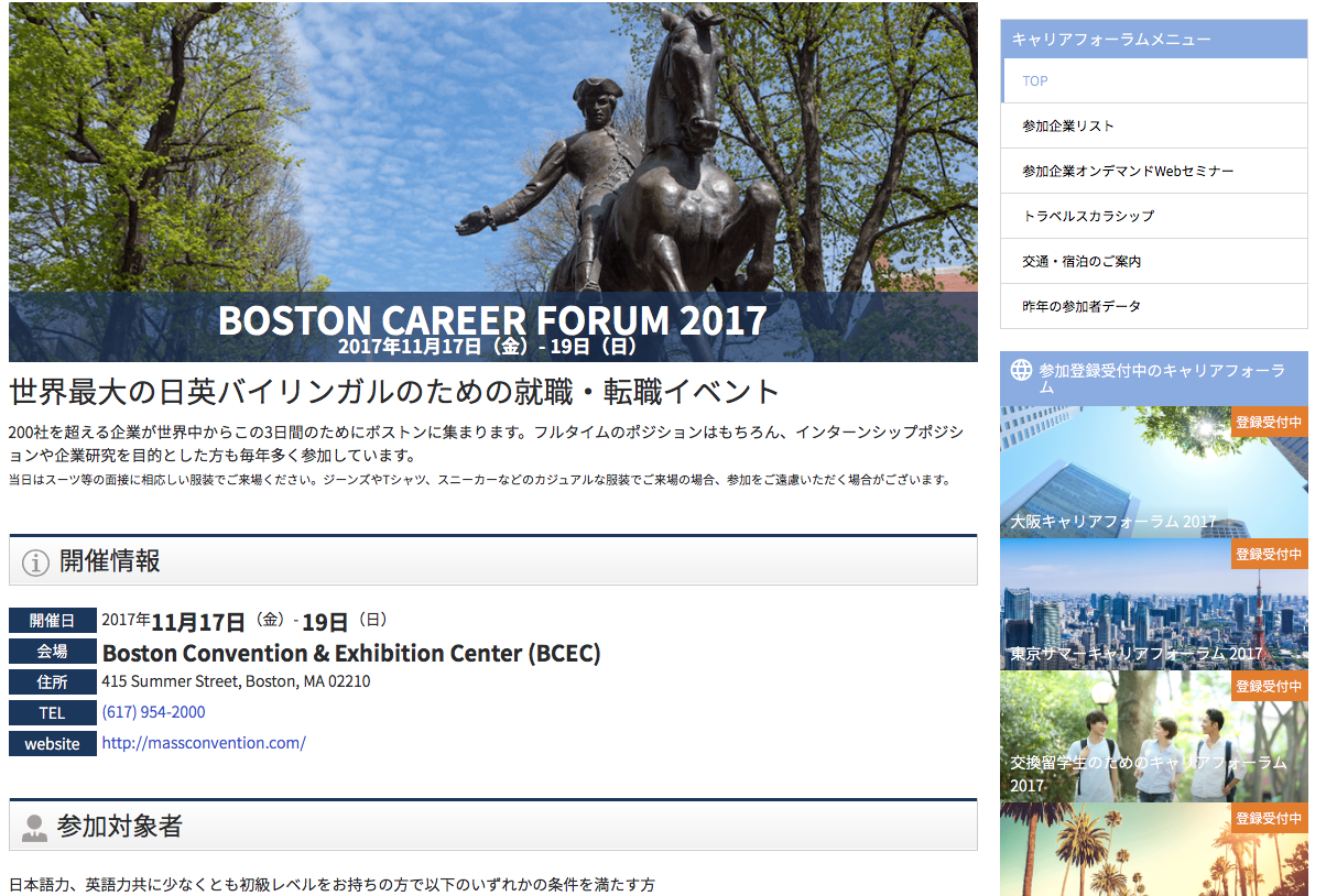 boston_career_forum